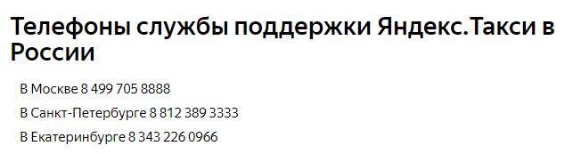 Телефон технической поддержки Яндекс Такси
