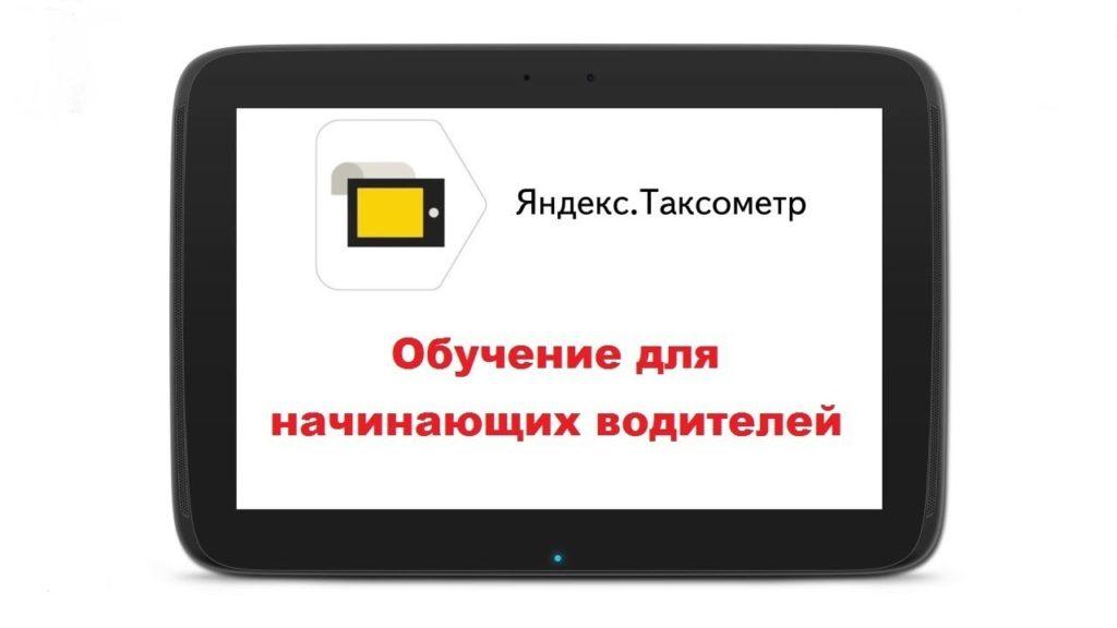 Обучение работы в Яндекс Такси