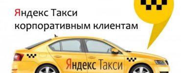 Яндекс Такси договор для юридических лиц