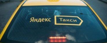 Хитрости работы в Яндекс Такси