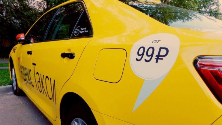Стоимость поездки в Яндекс Такси