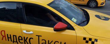 Страховка в Яндекс Такси