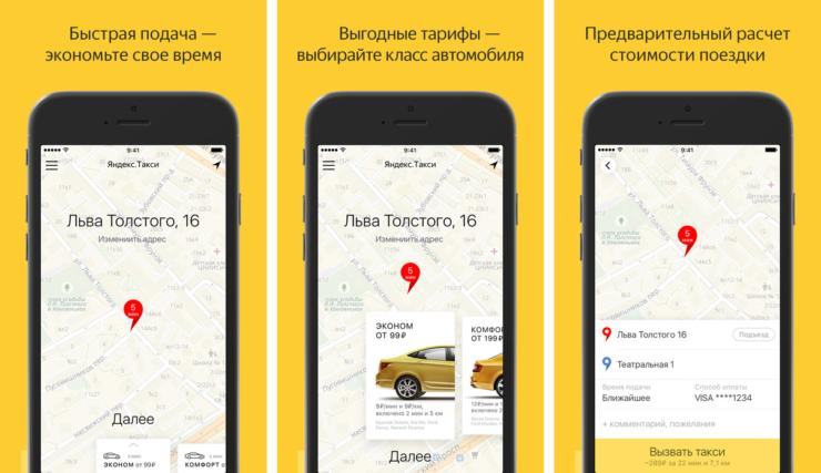 Как добавить адрес в Яндекс Такси
