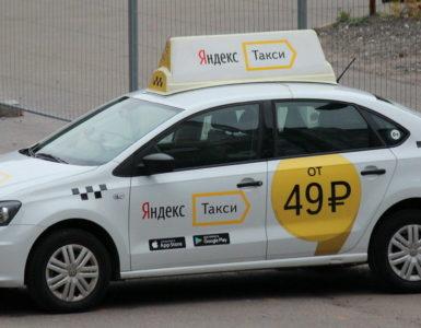 Брендирование автомобилей Яндекс Такси