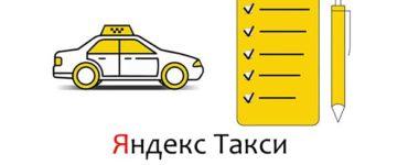 Экзамен в Яндекс Такси