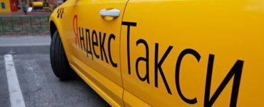 Как отказаться от поездки в Яндекс Такси