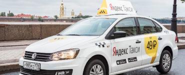 Подработка в Яндекс Такси в своей машине